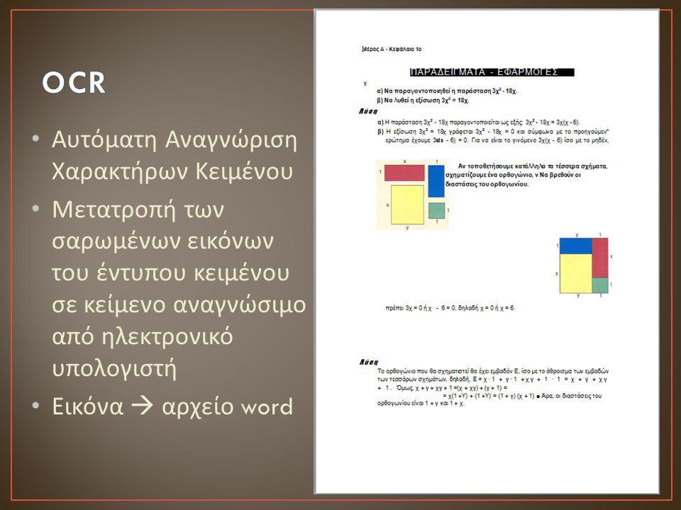 OCR Αυτόματη Αναγνώριση Χαρακτήρων Κειμένου