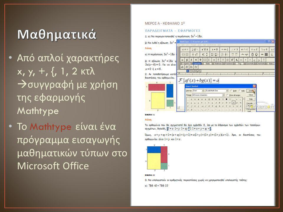 Μαθηματικά Από απλοί χαρακτήρες x, y, +, {, 1, 2 κτλ συγγραφή με χρήση της εφαρμογής Mathtype.
