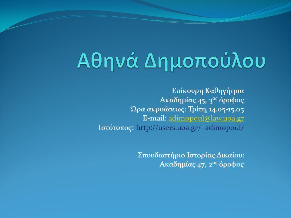 Aθηνά Δημοπούλου Επίκουρη Καθηγήτρια Ακαδημίας 45, 3ος όροφος