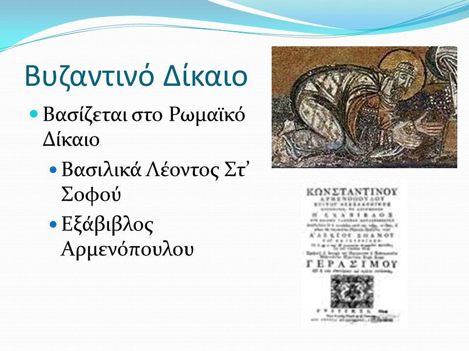 Βυζαντινό Δίκαιο Βασίζεται στο Ρωμαϊκό Δίκαιο