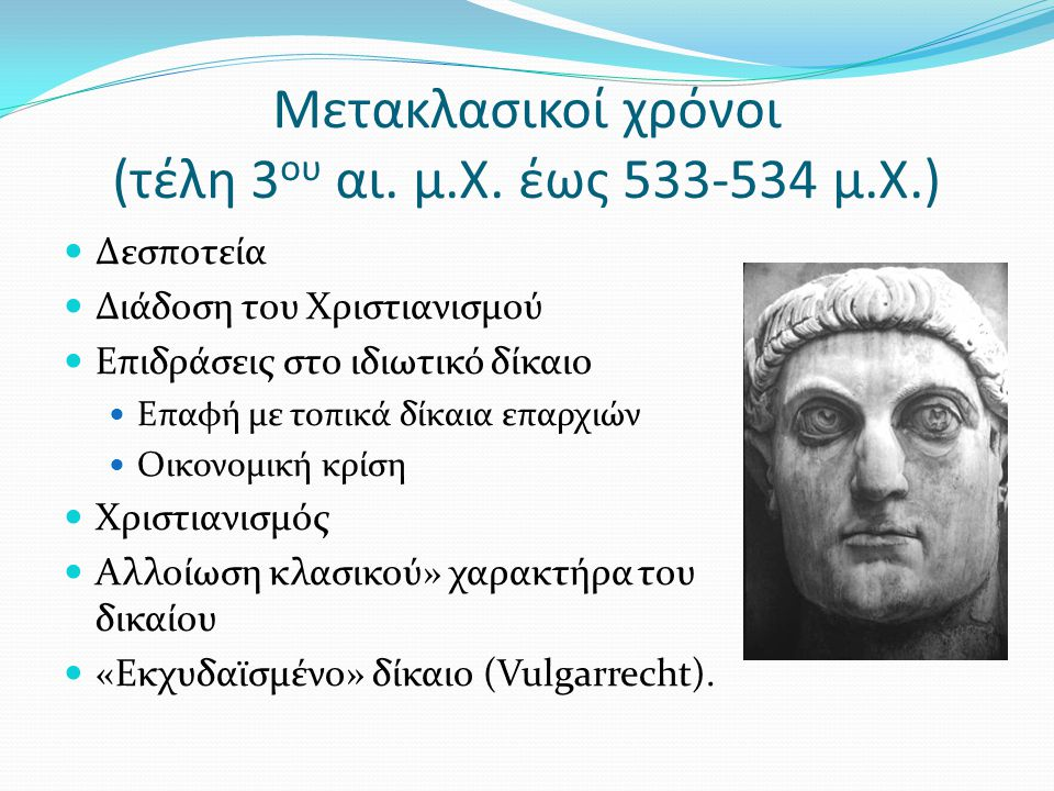 Μετακλασικοί χρόνοι (τέλη 3ου αι. μ.Χ. έως 533-534 μ.Χ.)