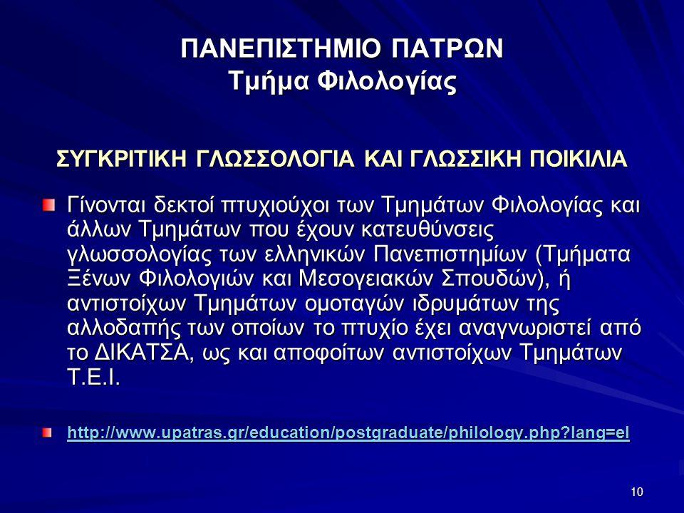 ΠΑΝΕΠΙΣΤΗΜΙΟ ΠΑΤΡΩΝ Τμήμα Φιλολογίας