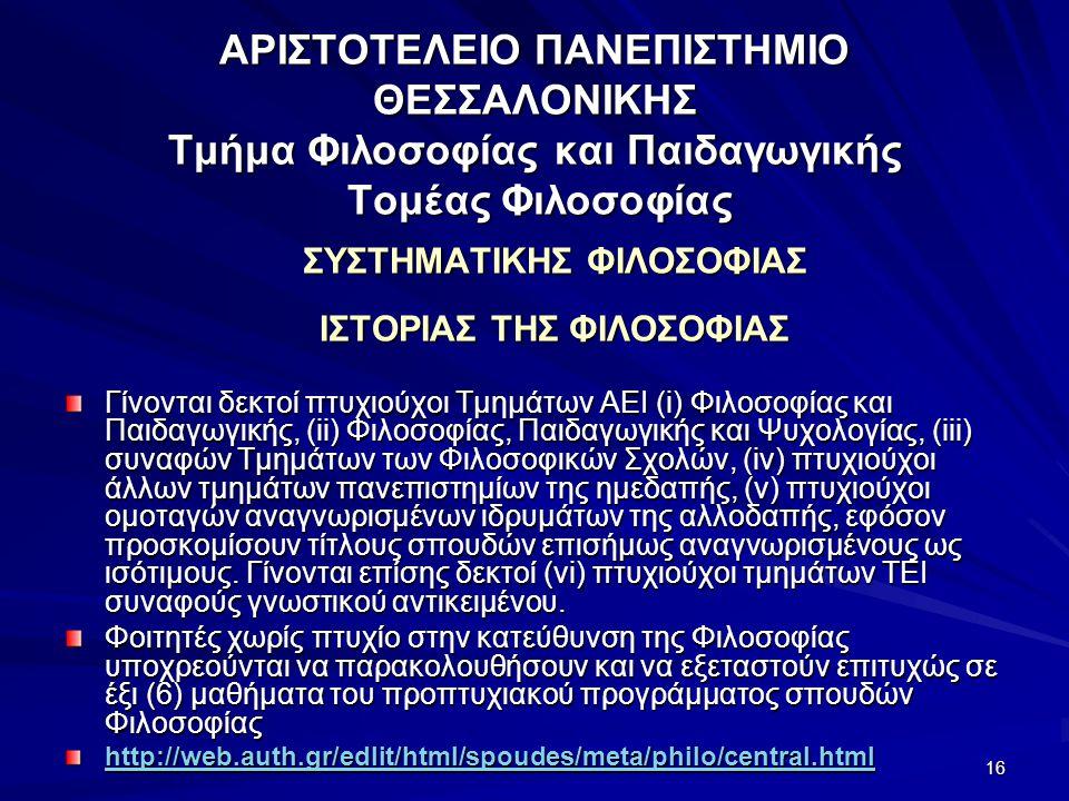 ΣΥΣΤΗΜΑΤΙΚΗΣ ΦΙΛΟΣΟΦΙΑΣ ΙΣΤΟΡΙΑΣ ΤΗΣ ΦΙΛΟΣΟΦΙΑΣ