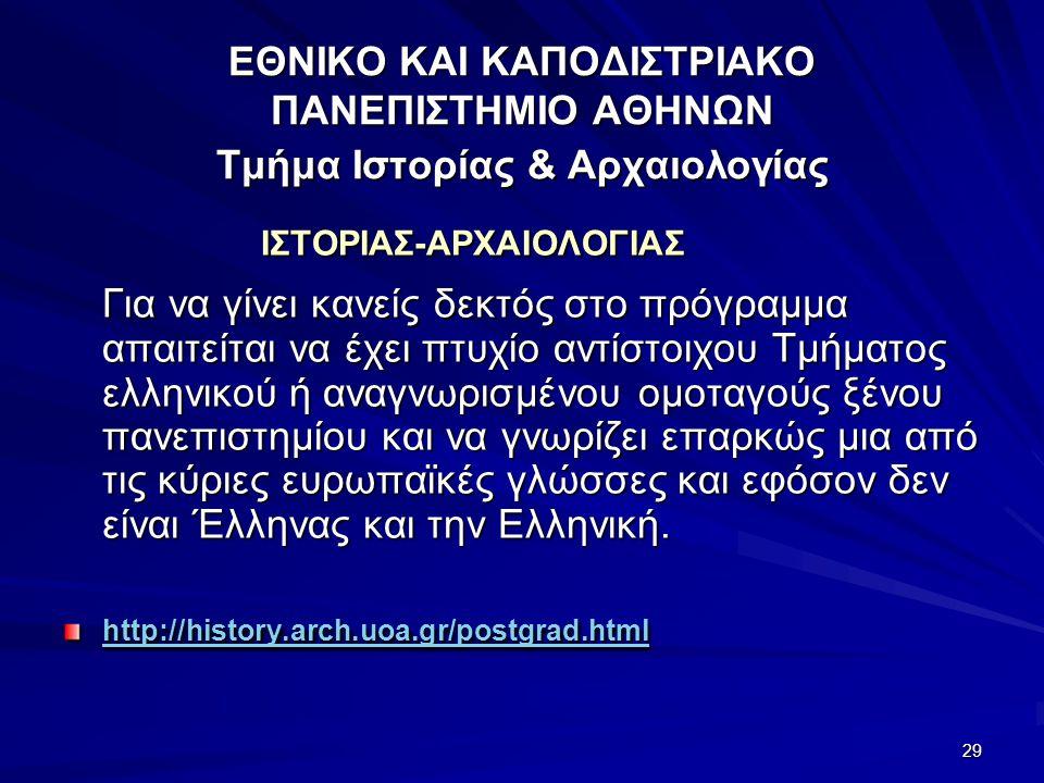 ΙΣΤΟΡΙΑΣ-ΑΡΧΑΙΟΛΟΓΙΑΣ
