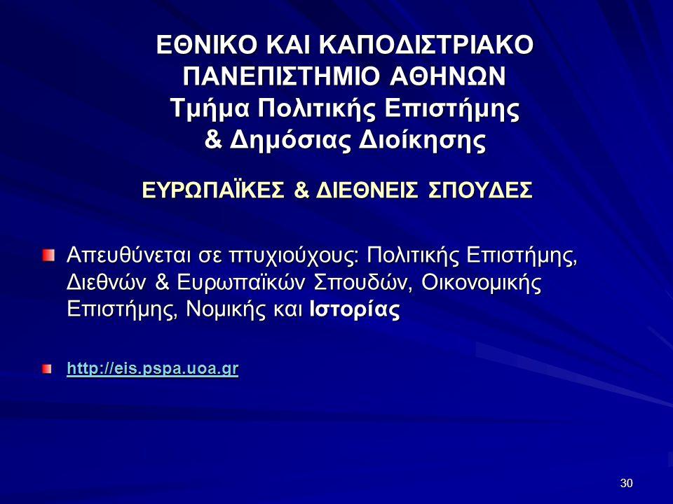 ΕΥΡΩΠΑΪΚΕΣ & ΔΙΕΘΝΕΙΣ ΣΠΟΥΔΕΣ