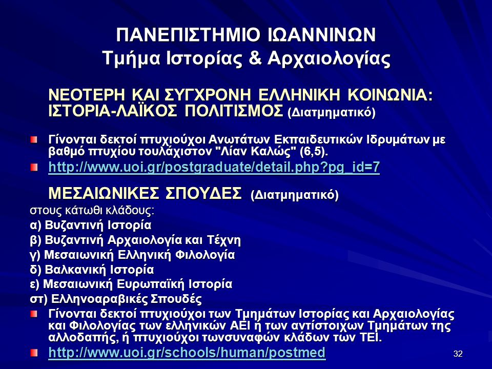 ΠΑΝΕΠΙΣΤΗΜΙΟ ΙΩΑΝΝΙΝΩΝ Τμήμα Ιστορίας & Αρχαιολογίας