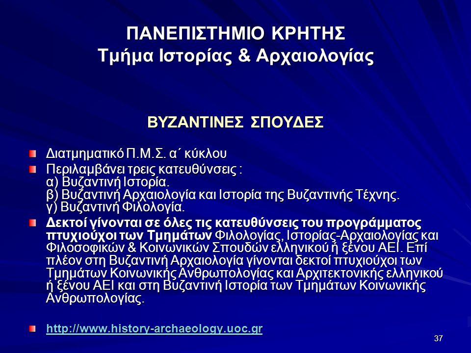 ΠΑΝΕΠΙΣΤΗΜΙΟ ΚΡΗΤΗΣ Τμήμα Ιστορίας & Αρχαιολογίας