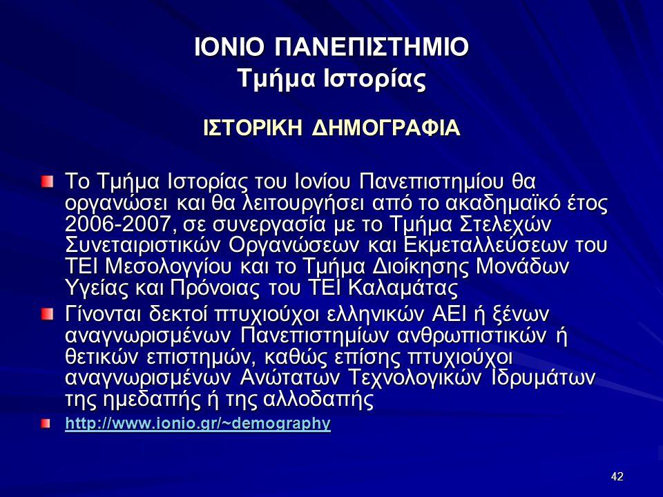 ΙΟΝΙΟ ΠΑΝΕΠΙΣΤΗΜΙΟ Τμήμα Ιστορίας