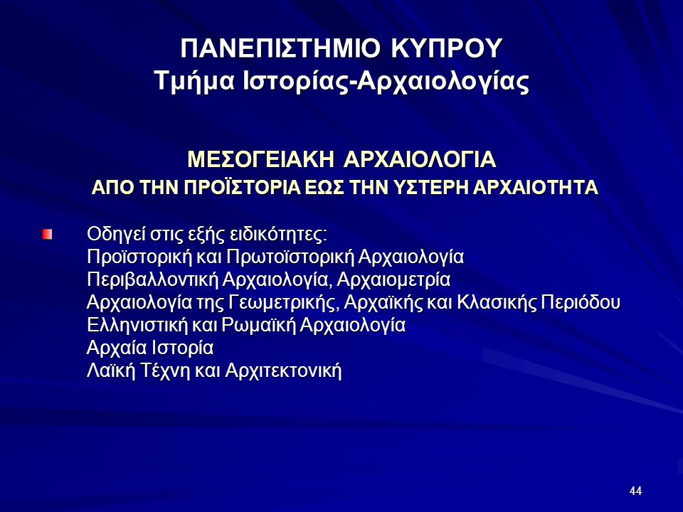ΠΑΝΕΠΙΣΤΗΜΙΟ ΚΥΠΡΟΥ Τμήμα Ιστορίας-Αρχαιολογίας
