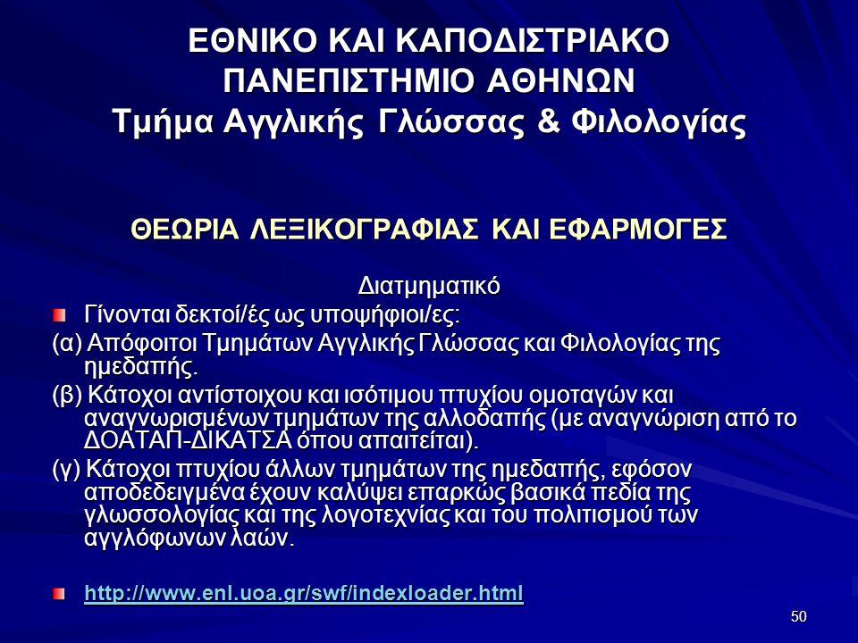 ΘΕΩΡΙΑ ΛΕΞΙΚΟΓΡΑΦΙΑΣ ΚΑΙ ΕΦΑΡΜΟΓΕΣ