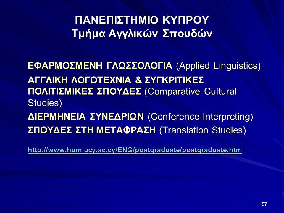 ΠΑΝΕΠΙΣΤΗΜΙΟ ΚΥΠΡΟΥ Τμήμα Αγγλικών Σπουδών