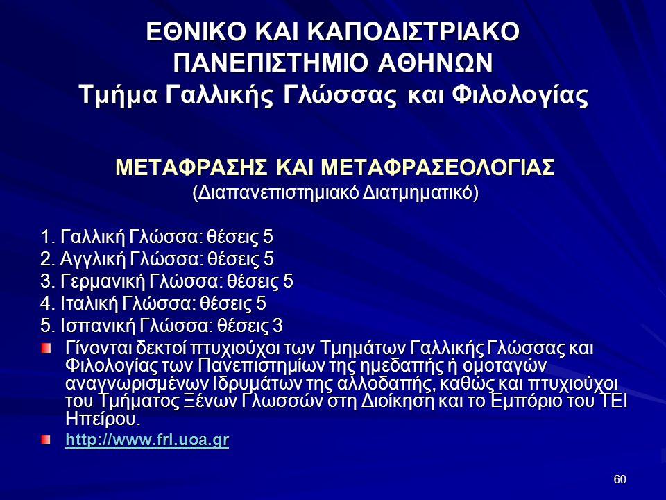 ΜΕΤΑΦΡΑΣΗΣ ΚΑΙ ΜΕΤΑΦΡΑΣΕΟΛΟΓΙΑΣ
