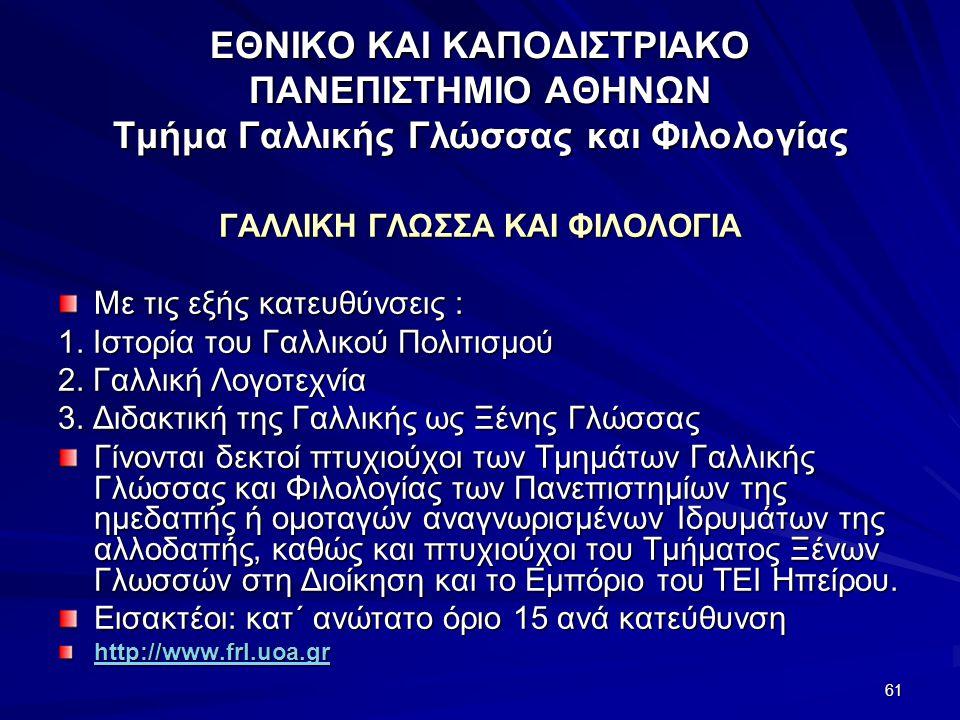 ΓΑΛΛΙΚΗ ΓΛΩΣΣΑ ΚΑΙ ΦΙΛΟΛΟΓΙΑ