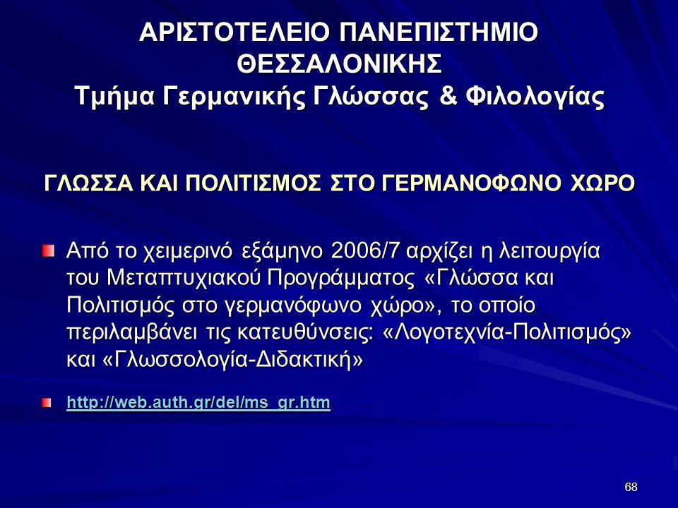 ΓΛΩΣΣΑ ΚΑΙ ΠΟΛΙΤΙΣΜΟΣ ΣΤΟ ΓΕΡΜΑΝΟΦΩΝΟ ΧΩΡΟ