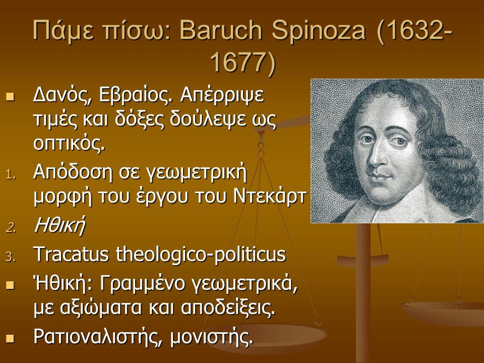 Πάμε πίσω: Baruch Spinoza (1632-1677)