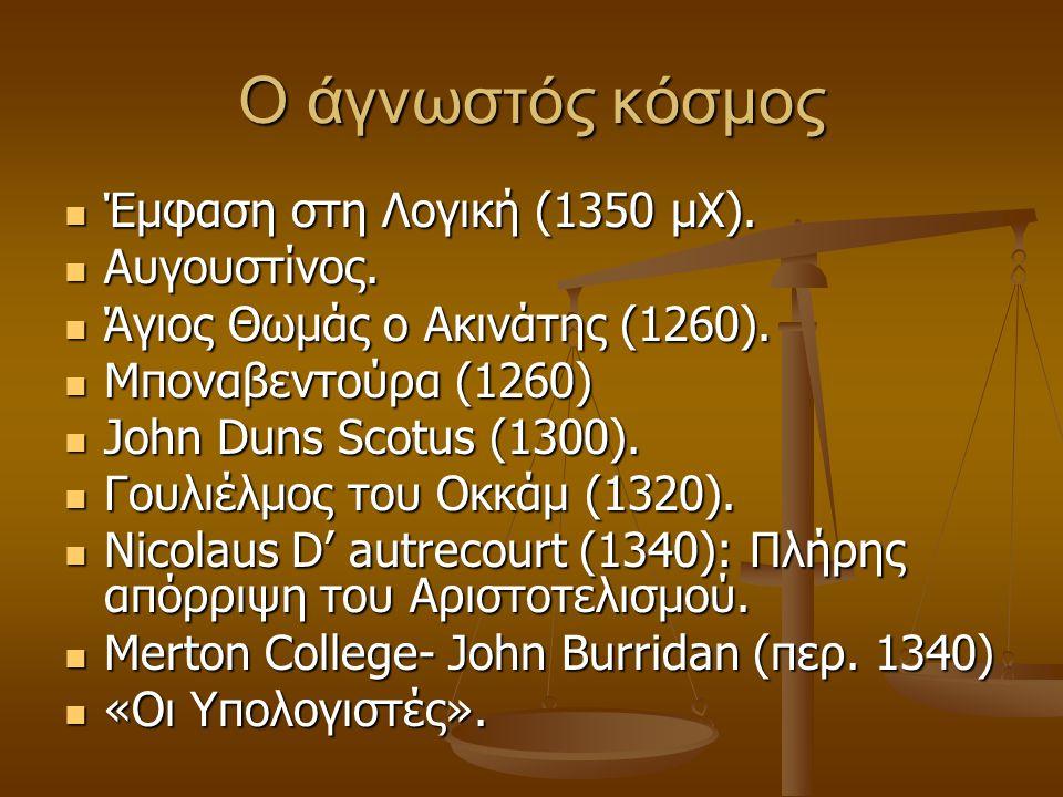 Ο άγνωστός κόσμος Έμφαση στη Λογική (1350 μΧ). Αυγουστίνος.