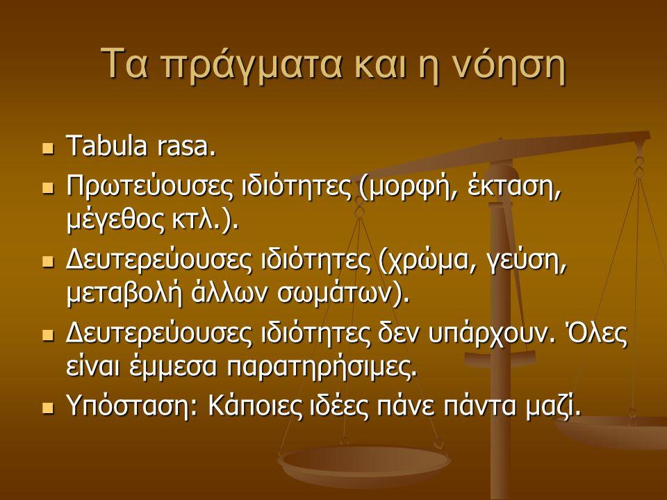 Τα πράγματα και η νόηση Tabula rasa.