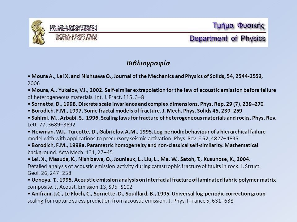 Βιβλιογραφία • Moura A., Lei X. and Nishsawa O., Journal of the Mechanics and Physics of Solids, 54, 2544-2553,