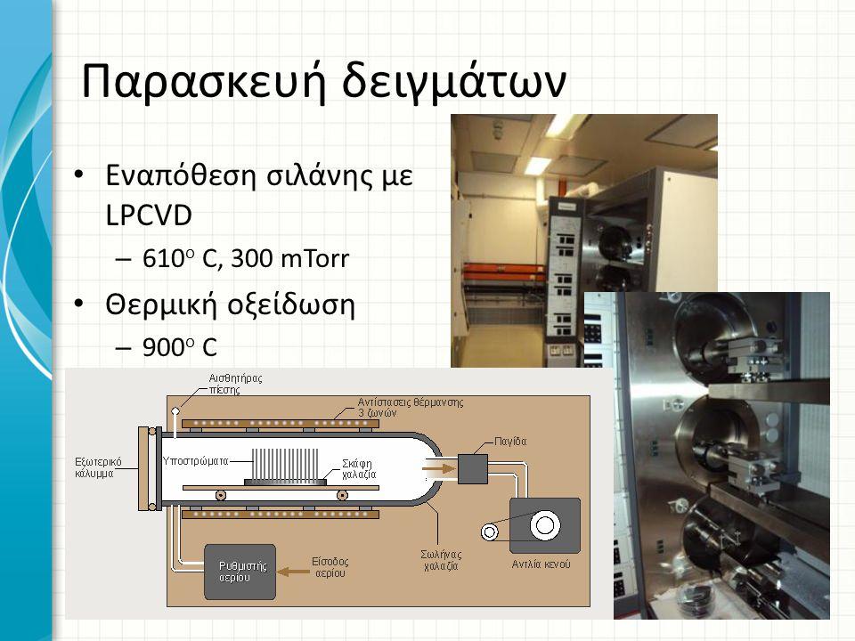 Παρασκευή δειγμάτων Εναπόθεση σιλάνης με LPCVD Θερμική οξείδωση