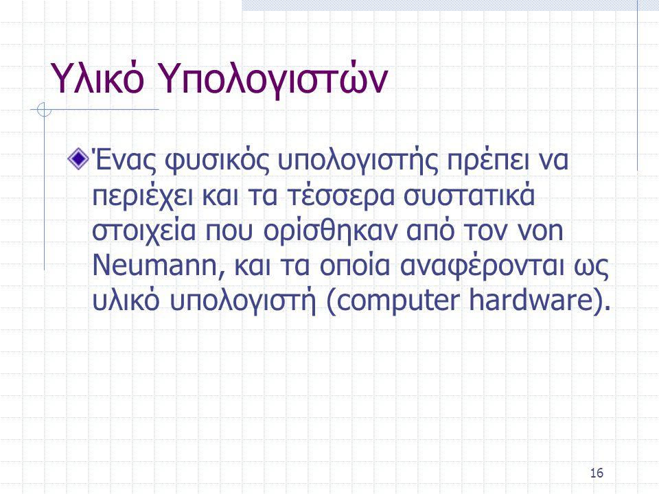 Υλικό Υπολογιστών