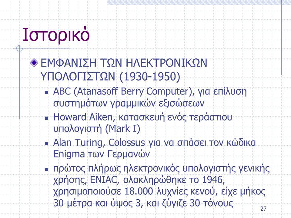 Ιστορικό ΕΜΦΑΝΙΣΗ ΤΩΝ ΗΛΕΚΤΡΟΝΙΚΩΝ ΥΠΟΛΟΓΙΣΤΩΝ (1930-1950)