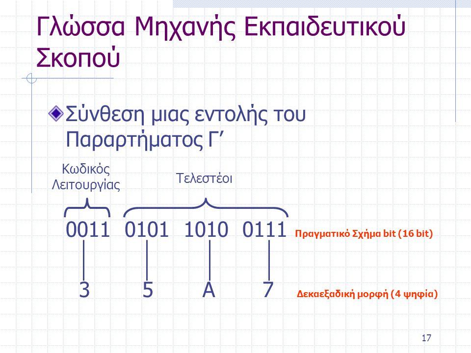 Γλώσσα Μηχανής Εκπαιδευτικού Σκοπού