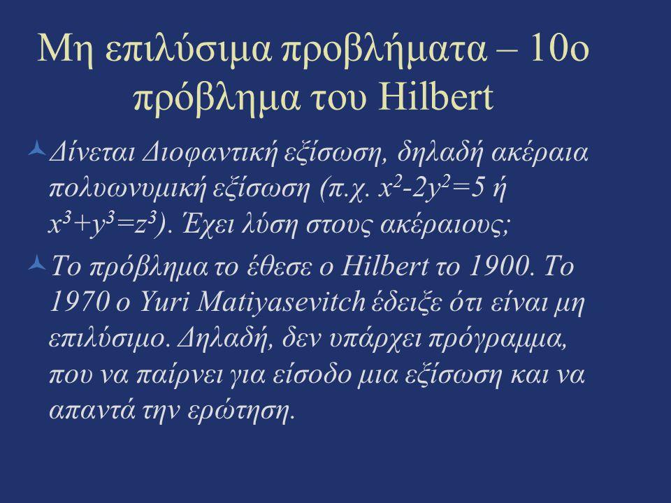 Μη επιλύσιμα προβλήματα – 10o πρόβλημα του Hilbert