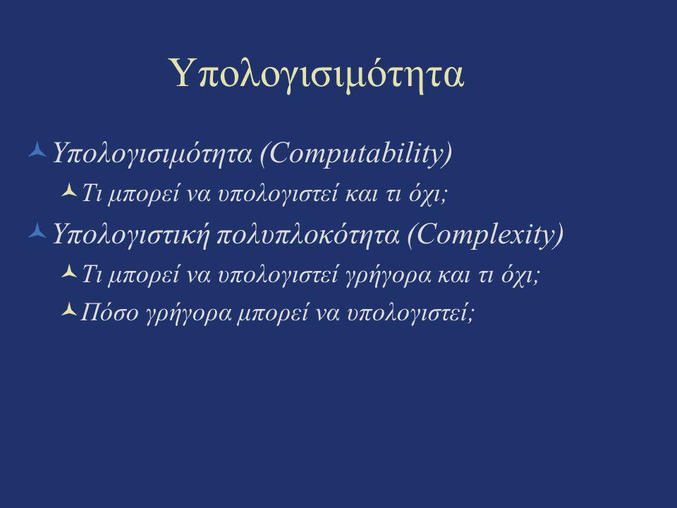 Υπολογισιμότητα Υπολογισιμότητα (Computability)