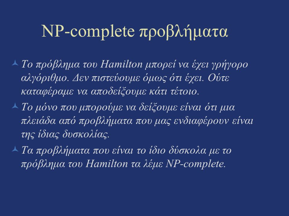 NP-complete προβλήματα