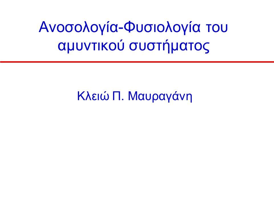 Ανοσολογία-Φυσιολογία του αμυντικού συστήματος