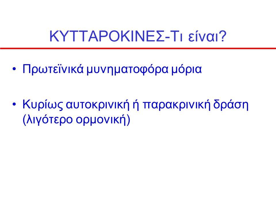 ΚΥΤΤΑΡΟΚΙΝΕΣ-Τι είναι