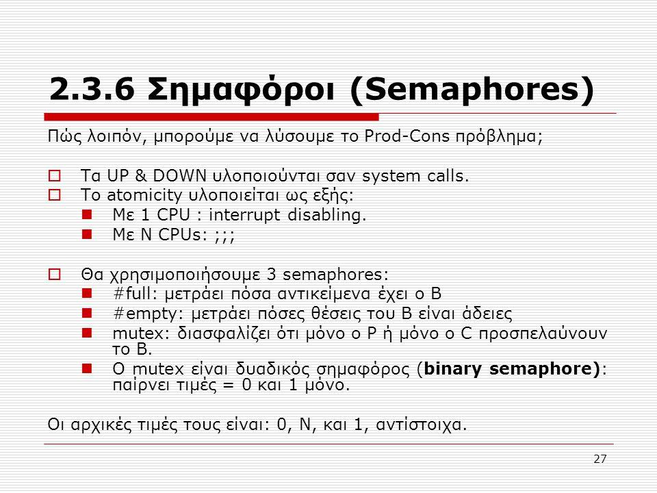 2.3.6 Σημαφόροι (Semaphores)