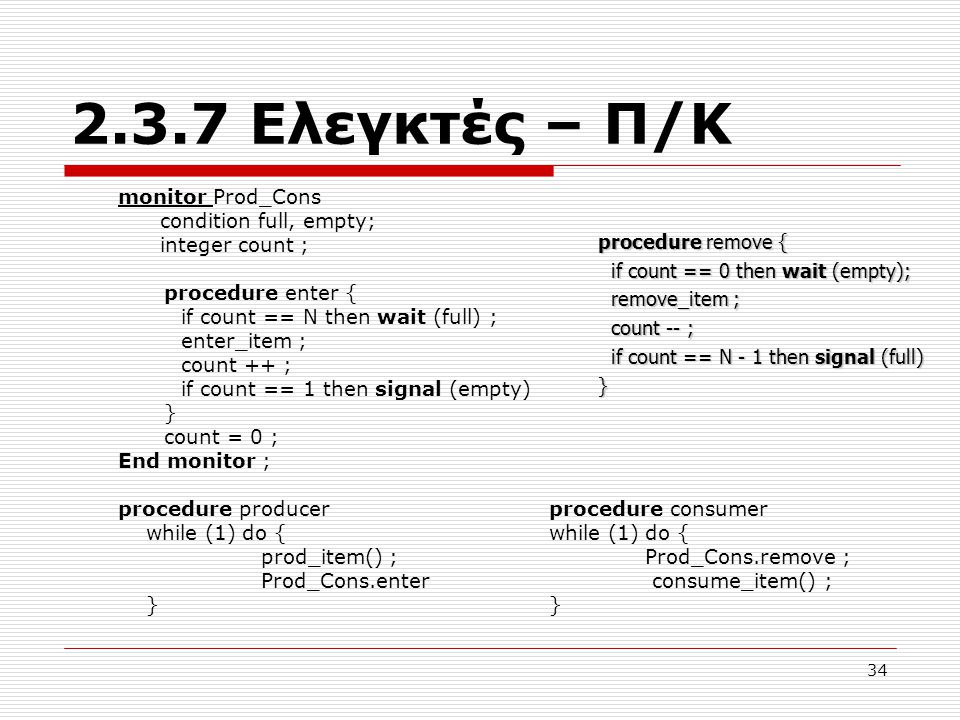 2.3.7 Ελεγκτές – Π/Κ monitor Prod_Cons condition full, empty;