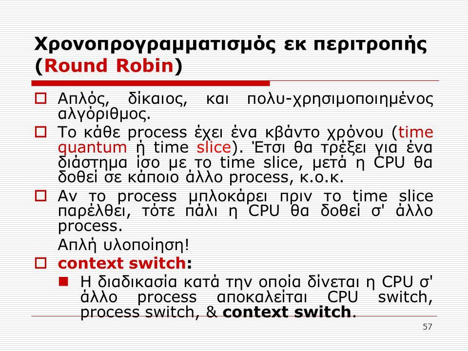 Χρονοπρογραμματισμός εκ περιτροπής (Round Robin)