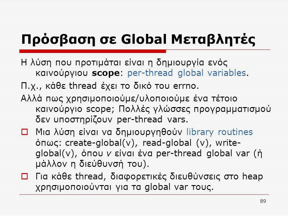 Πρόσβαση σε Global Μεταβλητές