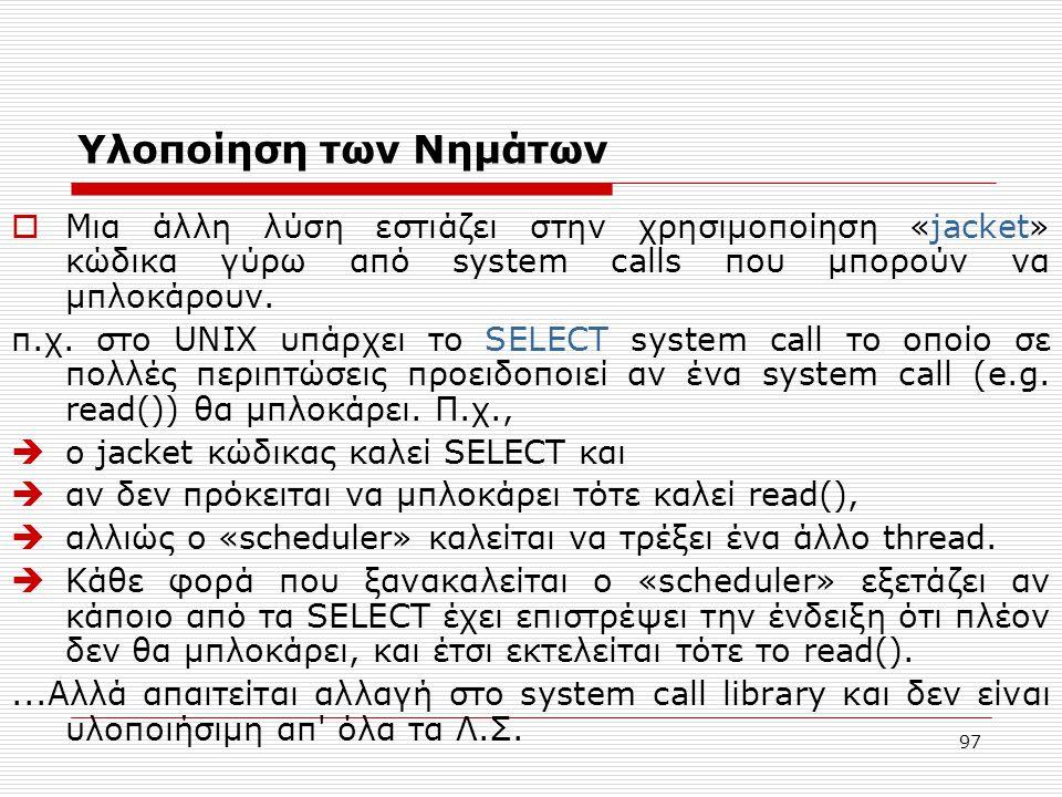 Υλοποίηση των Νημάτων Μια άλλη λύση εστιάζει στην χρησιμοποίηση «jacket» κώδικα γύρω από system calls που μπορούν να μπλοκάρουν.