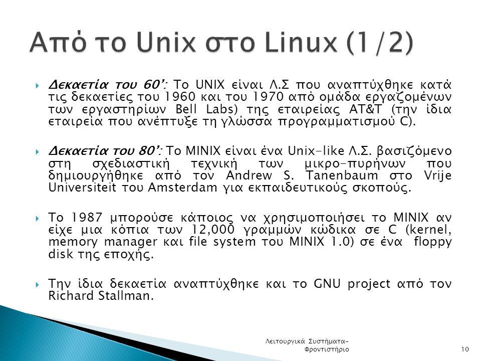 Από το Unix στο Linux (1/2)