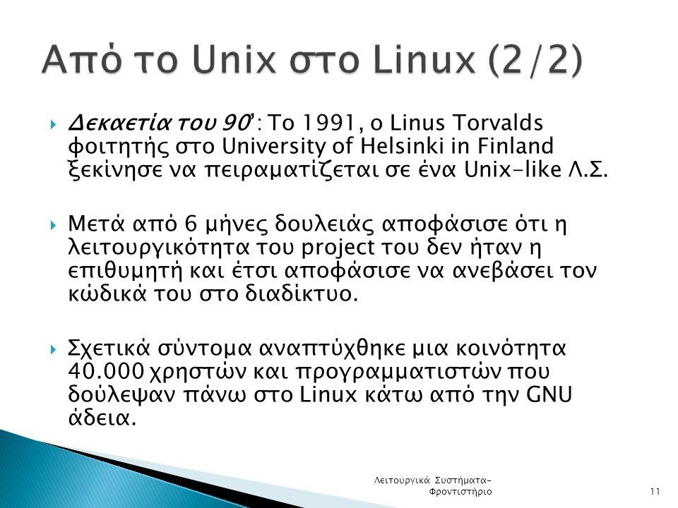 Από το Unix στο Linux (2/2)