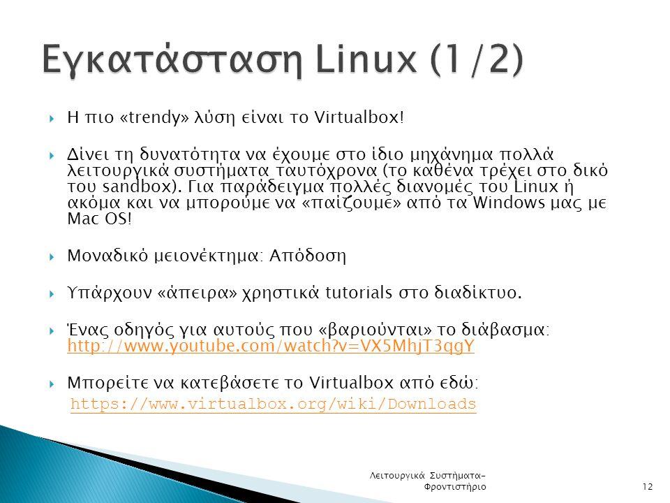 Εγκατάσταση Linux (1/2) Η πιο «trendy» λύση είναι το Virtualbox!