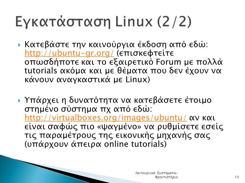 Εγκατάσταση Linux (2/2)