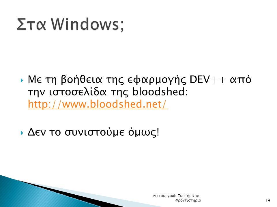 Στα Windows; Με τη βοήθεια της εφαρμογής DEV++ από την ιστοσελίδα της bloodshed: http://www.bloodshed.net/