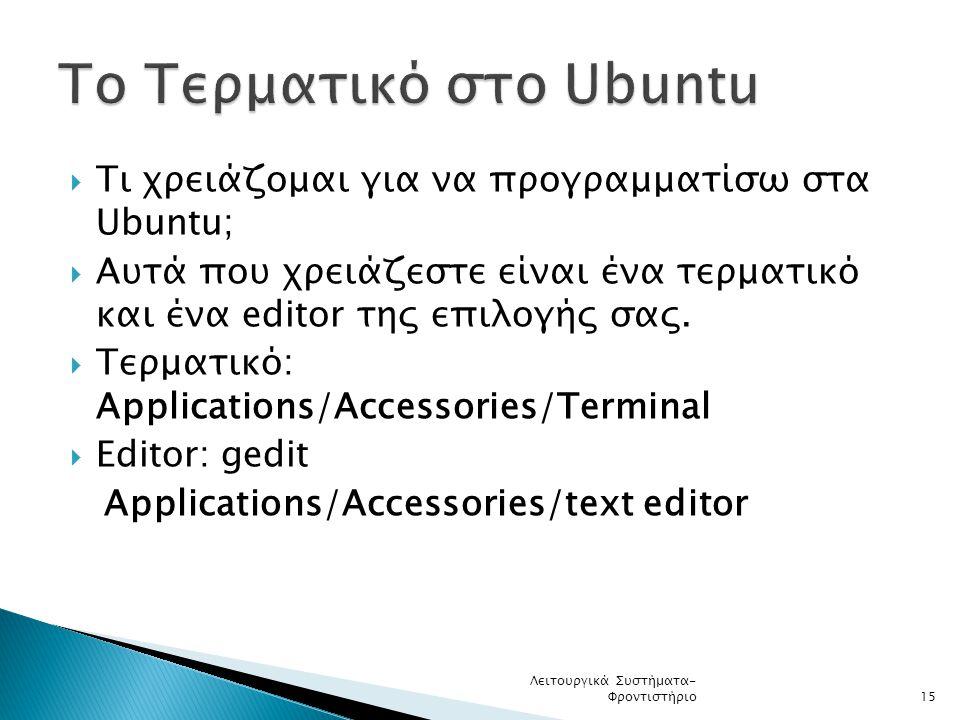 Το Τερματικό στο Ubuntu