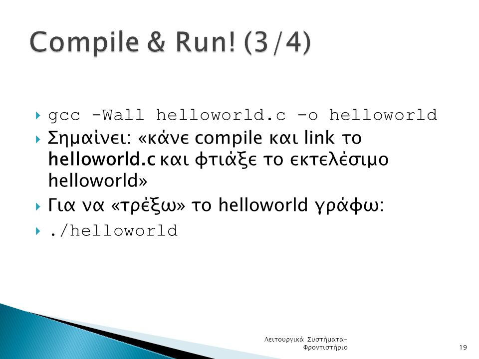 Compile & Run! (3/4) gcc -Wall helloworld.c -o helloworld