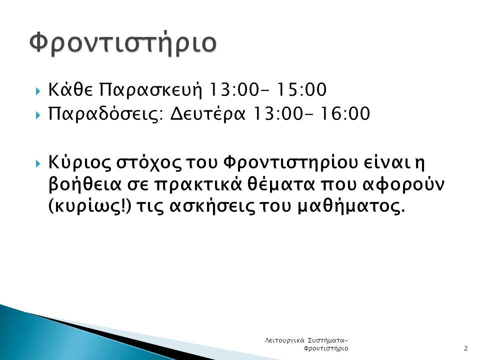 Φροντιστήριο Κάθε Παρασκευή 13:00- 15:00