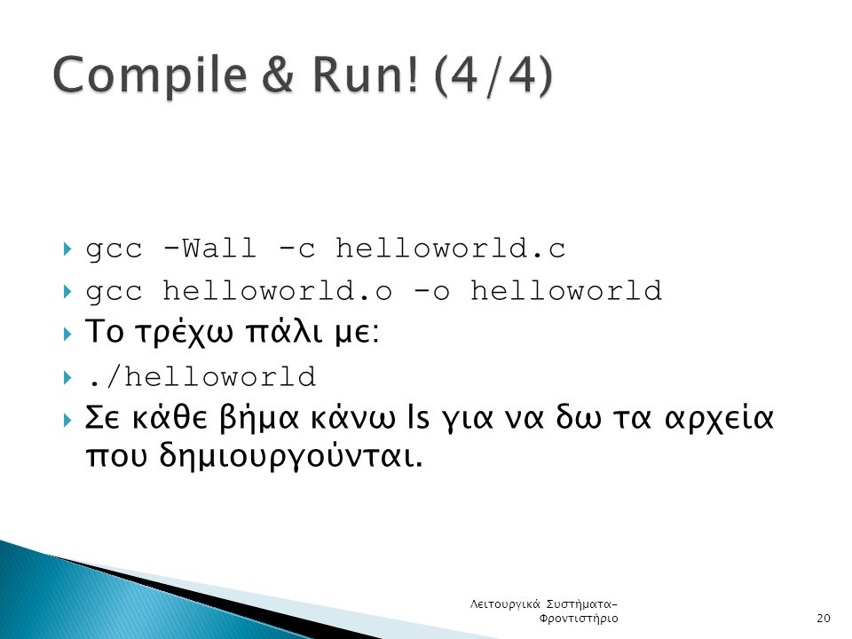Compile & Run! (4/4) gcc -Wall -c helloworld.c