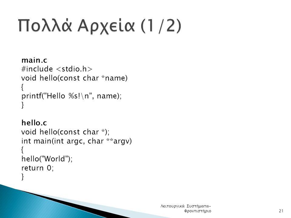 Πολλά Αρχεία (1/2) main.c #include <stdio.h>