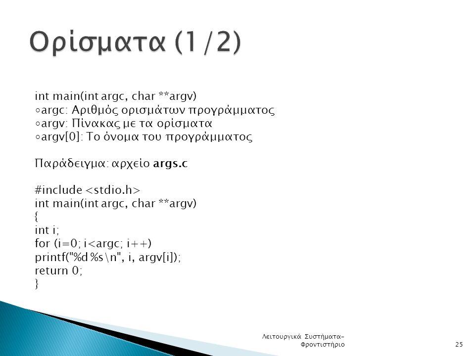 Ορίσματα (1/2) int main(int argc, char **argv)