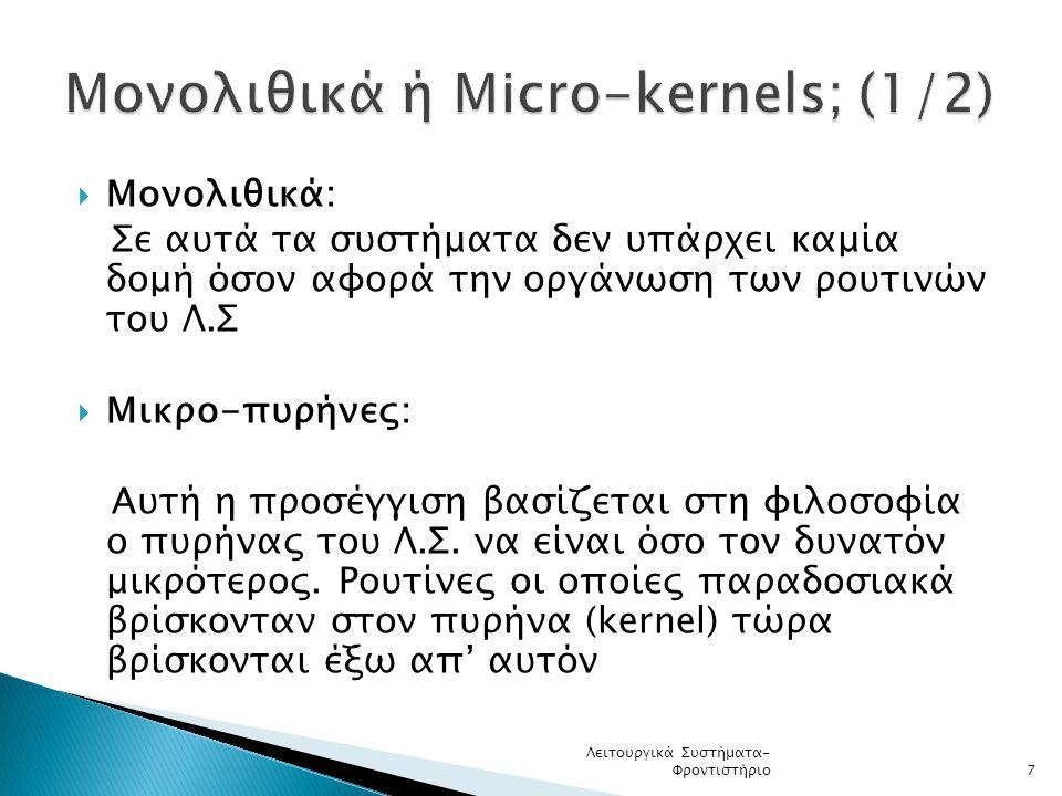 Μονολιθικά ή Micro-kernels; (1/2)