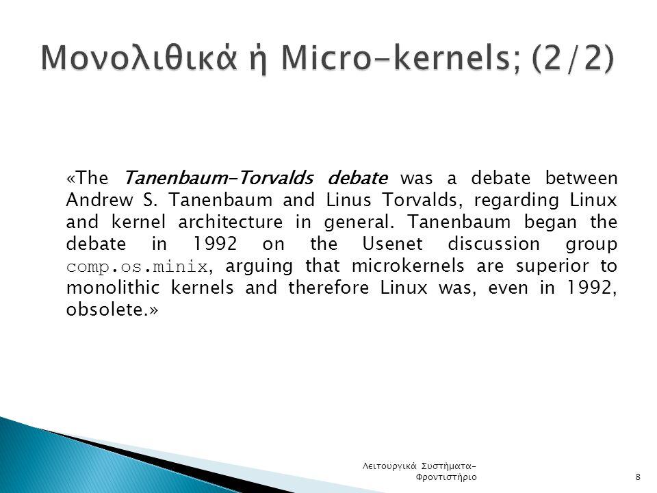 Μονολιθικά ή Micro-kernels; (2/2)