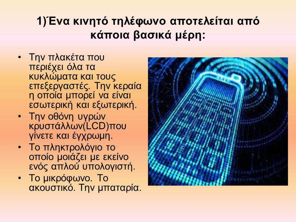 1)Ένα κινητό τηλέφωνο αποτελείται από κάποια βασικά μέρη: